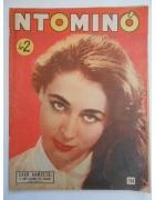 Ντομινό Νο 194