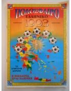 Άλμπουμ Καρουσέλ Ποδόσφαιρο 1993