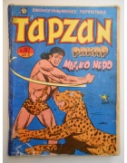 Ταρζάν Νο 182