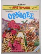 Οι Κωμωδίες του Αριστοφάνη Νο 3