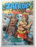 Ζαγκόρ Νο 217