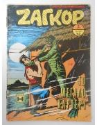 Ζαγκόρ Νο 253