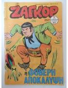 Ζαγκόρ Νο 257