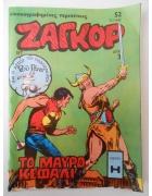 Ζαγκόρ Νο 97