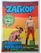 Ζαγκόρ Νο 76