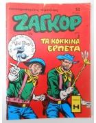 Ζαγκόρ Νο 72