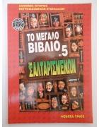 Το Μεγάλο Βιβλίο Νο 5
