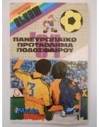 Άλμπουμ Μπλεκ Πανευρωπαϊκό Πρωτάθλημα Ποδοσφαίρου 1984