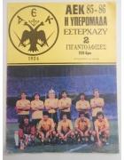 Αφίσα ΑΕΚ 85-86