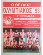 Αφίσα Ολυμπιακός 93