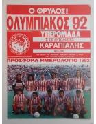 Αφίσα Ολυμπιακός 92