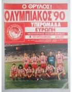 Αφίσα Ολυμπιακός 90