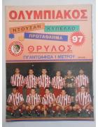 Αφίσα Ολυμπιακός 97