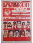 Αφίσα Ολυμπιακός 91 Υπερομάδα