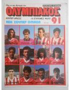Αφίσα Ολυμπιακός 91
