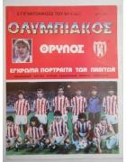 Αφίσα Ολυμπιακός Θρύλος