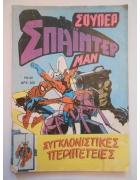 Σούπερ Σπάιντερ-Μαν  Νο 42