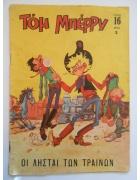Τομ Μπέρρυ Νο 16