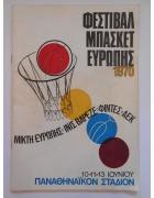 Πρόγραμμα Φεστιβάλ Μπάσκετ Ευρώπης 1970
