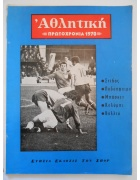 Αθλητική Πρωτοχρονιά 1970
