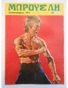 Αφίσα Μπρους-Λη