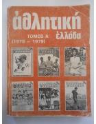 Αθλητική Ελλάδα Τόμος Νο 1