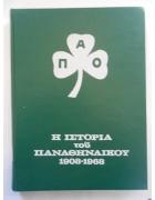 Η Ιστορία του Παναθηναϊκού 1908-1968