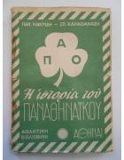 Η Ιστορία του Παναθηναϊκού 1908-1948