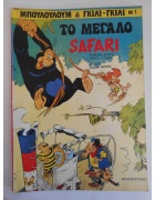 Τα Χρυσά Κόμικς Νο 27