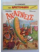 Οι Κωμωδίες του Αριστοφάνη Νο 5