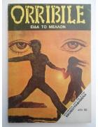 Ορρίμπιλε Νο 98