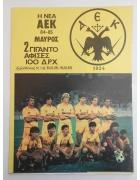 Αφίσα ΑΕΚ 84-85