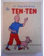 Οι Περιπέτειες του Τεν-τέν Τόμος