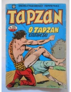 Ταρζάν Νο 235