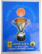 Πρόγραμμα Τελικός Κυπέλου Ελλάδος Μπάσκετ 1988
