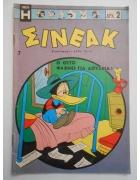 Σινεάκ Νο 7