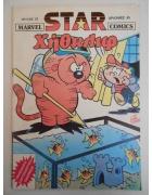 Μάρβελ Σταρ Κόμικς Νο 22