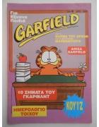 Γκάρφιλντ Νο 4