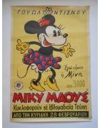 Αφίσα Γέλιο και Χαρά Μίνι Μάους
