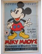 Αφίσα Γέλιο και Χαρά Μίκυ Μάους