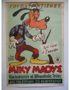 Αφίσα Γέλιο και Χαρά Γκούφυ