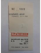Εισητήριο Ολυμπιακός-Μίλαν 1959