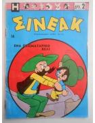Σινεάκ Νο 16