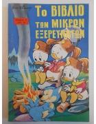 Το Βιβλίο των Μικρών Εξερευνητών Τόμος 2