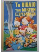 Το Βιβλίο των Μικρών Εξερευνητών Τόμος 4