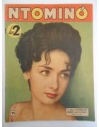 Ντομινό Νο 73