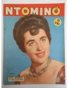 Ντομινό Νο 195