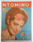 Ντομινό Νο 170