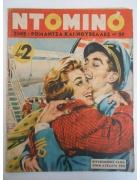 Ντομινό Νο 39