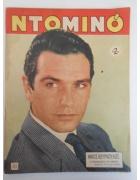 Ντομινό Νο 315